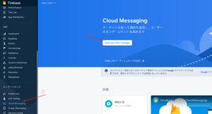 cloud messaging 画面